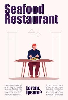 Шаблон плаката ресторан морепродуктов. вкусные морепродукты, дизайн рекламного флаера морской кухни с полуплоской иллюстрацией. векторный мультфильм промо-карта. рекламное приглашение заведения питания