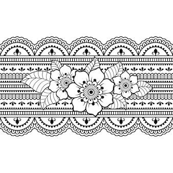 ヘナの描画とタトゥーのための一時的な刺青の花とのシームレスな境界線パターン。エスニックオリエンタル、インドスタイルの装飾。落書き飾り。