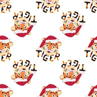 赤いクリスマスサンタの帽子で新年のシンボル、幸せな虎とのシームレスなパターン。オレンジ色の縞模様のレタリングで休日の装飾のために印刷