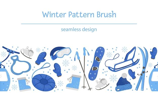 アクティブな冬のためのオブジェクトとシームレスなパターンブラシ。寒い季節のスポーツ用品