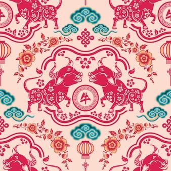 アジアの要素を持つ牛のサインの中国の旧正月干支とのシームレスなパターン