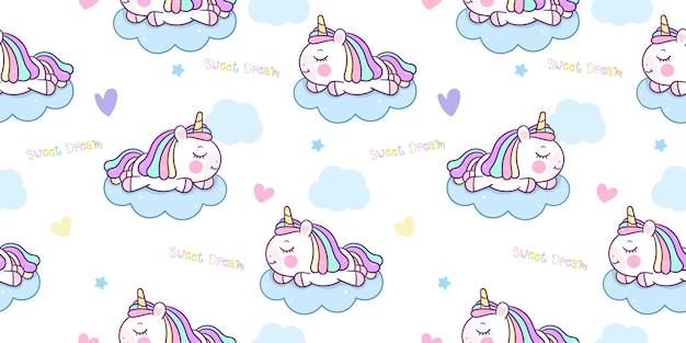 シームレスなユニコーン漫画は雲の上のかわいい動物のパターンで眠る