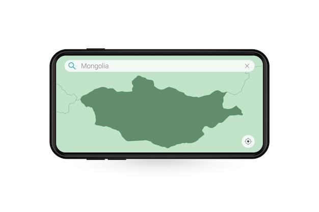スマートフォンの地図アプリケーションでモンゴルの地図を検索しています。携帯電話でのモンゴルの地図。