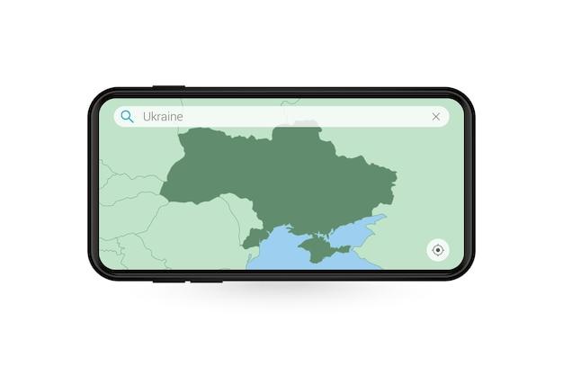スマートフォンの地図アプリケーションでウクライナの地図を検索しています。携帯電話でのウクライナの地図。