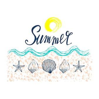 조개, 여름, 휴일, 조개와 불가사리, 벡터. 손으로 그린 바다 조개와 불가사리. 현대 서예의 아름다운 비문.