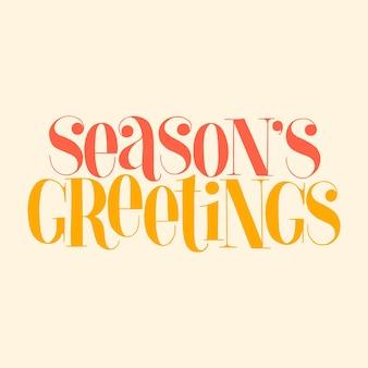 季節のご挨拶クリスマスの手描きのレタリングの引用。ソーシャルメディア、印刷物、tシャツ、カード、ポスター、販促用ギフト、ランディングページ、webデザイン要素のテキスト。ベクトルイラスト