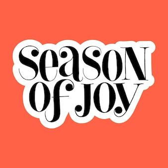 喜びの季節手描きレタリング引用