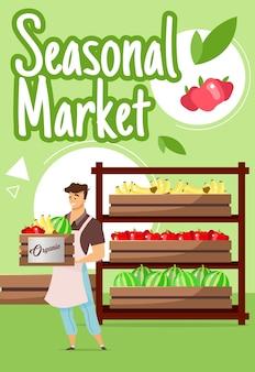 季節の市場ポスターテンプレート