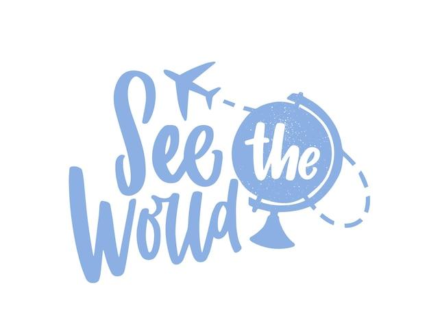 Посмотрите текстовое сообщение the world, написанное от руки элегантным курсивным каллиграфическим шрифтом и украшенное земным шаром и самолетом. современная надпись, изолированные на белом фоне. монохромный векторные иллюстрации.