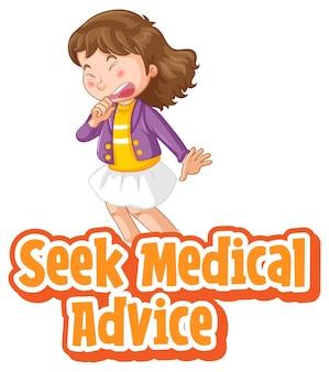 白い背景で隔離の女の子の気分が悪いキャラクターと漫画スタイルで医療アドバイスフォントを探す