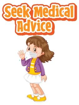 分離されたマスクを身に着けている女の子と漫画のスタイルで医療アドバイスフォントを探す