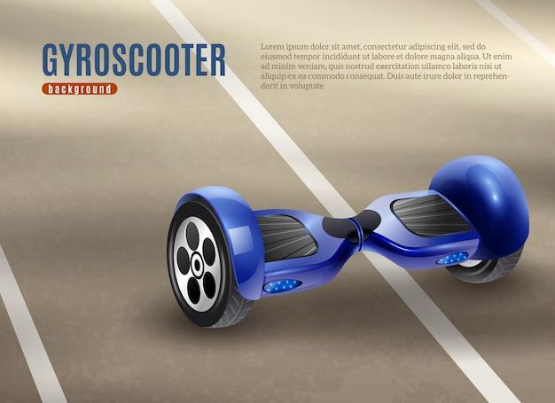 Гироскоп скутер segway road фон плакат