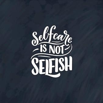 Selfcare надписи цитатой для блога или продажи.