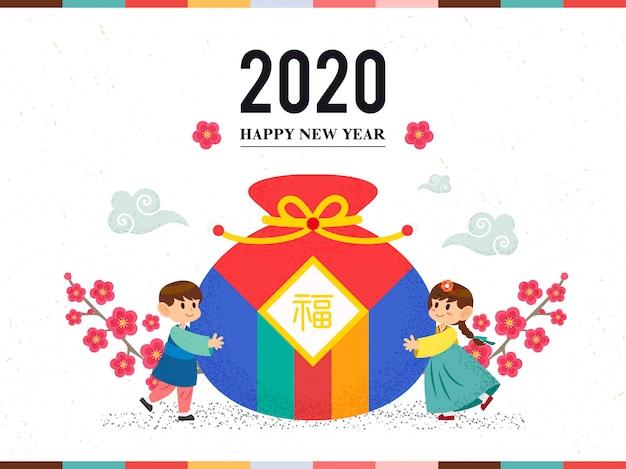 Поздравительная открытка фестиваля seollal (корейский новый год 2020)