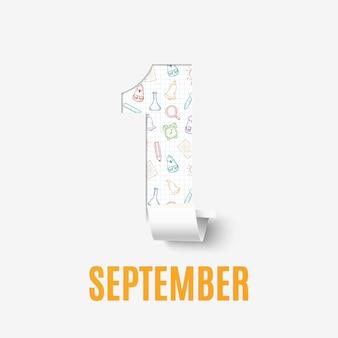 1 сентября. снова в школу.