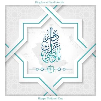 9월 23일 아랍어 서예와 사우디 아라비아 국경일 벡터 일러스트 레이 션의 해피 왕국