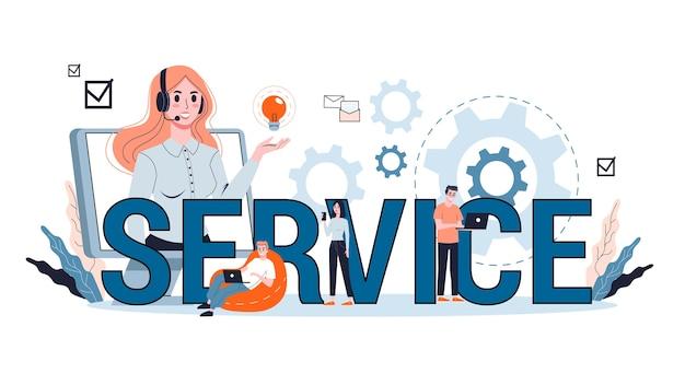 서비스 개념. 고객 지원 아이디어. 문제가있는 고객을 돕습니다. 고객에게 귀중한 정보 제공을 지원합니다. 삽화