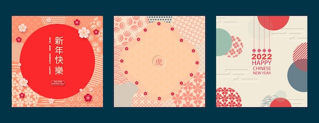 A set of cards  of the chinese new year o translation from chinese  happy new year tiger