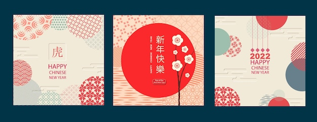 A set of cards  of the chinese new year translation from chinese  happy new year tigervector