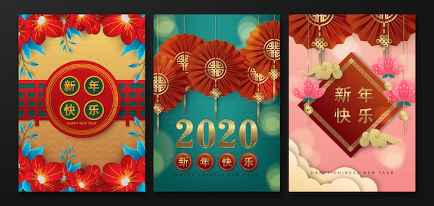 Set of chinese happy new year 2020 poster template