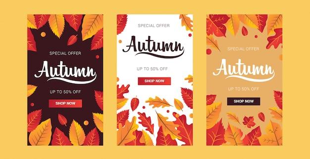 秋の販売の垂直方向の背景レイアウトのセットのコレクションは、ショッピングセールやプロモーションのポスターやフレームの葉で飾る