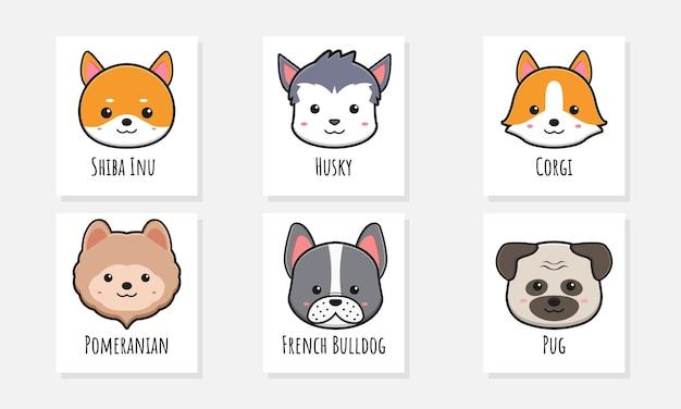 귀여운 강아지 포스터 카드 낙서 만화 아이콘 일러스트 디자인 플랫 만화 스타일의 컬렉션을 설정