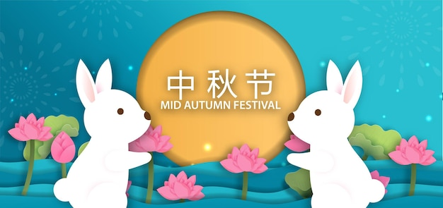 Set of mid autumn festival banner with cute rabbits and the moon in paper cut style.