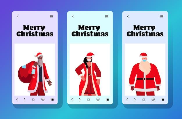 スマートフォンの画面にサンタの衣装で混血の人々を設定新年クリスマス休暇お祝いコロナウイルス検疫コンセプト水平イラスト