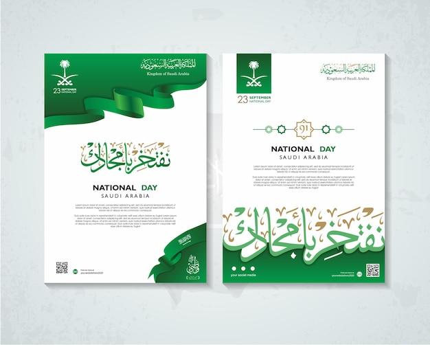 사우디 아라비아 국경일을 위해 a4 크기로 인쇄할 수 있는 2개의 전단지 또는 브로셔 또는 포스터 세트