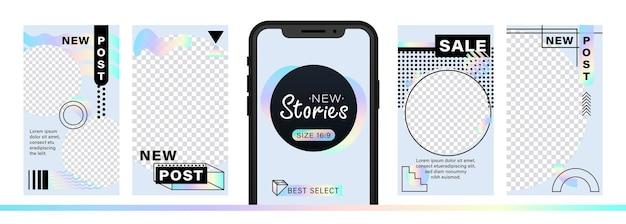 分散効果のあるストーリーの抽象的な流行のデザインのセット