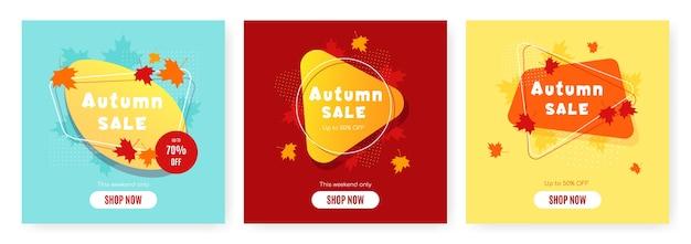 가을 단풍, 가을 인쇄 술 및 할인 텍스트와 함께 가을 판매 배너의 집합입니다.