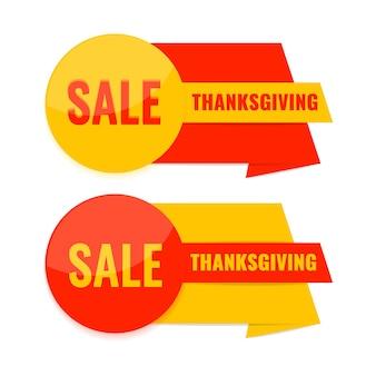 가 판매 할인 배너의 집합입니다. 즐거운 추수 감사절 개념입니다.