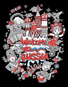 Набор иллюстраций для иллюстрации россии