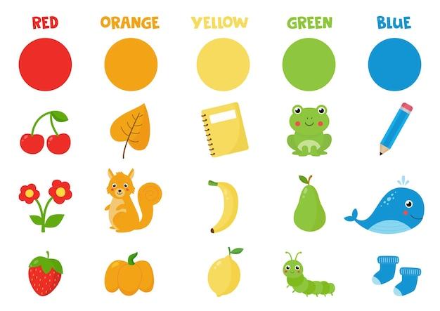 カラフルなオブジェクトのセット。未就学児のための基本的な色を学びます。赤、緑、オレンジ、青、黄色のフラッシュカード。