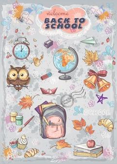 Набор различных школьных предметов рюкзак, краски, глобус и осенние листья