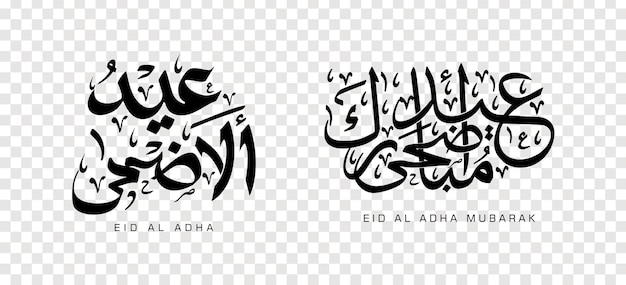 アラビア語書道、デザイン要素のイード・アル=アドハー・ムバラクのセット Premiumベクター