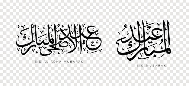 アラビア語書道、デザイン要素のイード・アル=アドハー・ムバラクのセット