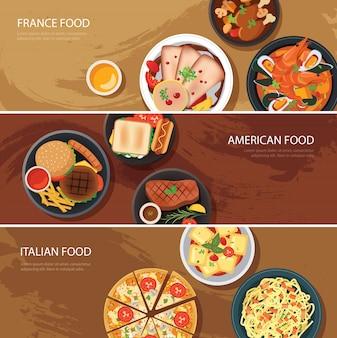 食品webバナーフラットデザインのセットです。フランス、アメリカ、イタリア料理