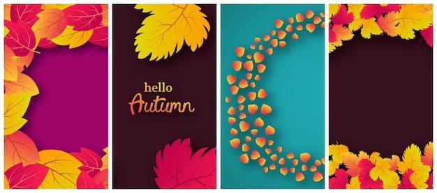 紅葉とあなたのテキストのための場所と4つの背景のセット。秋のシーズンのバナーやポスターのストーリーバナーデザイン。ベクトルイラスト