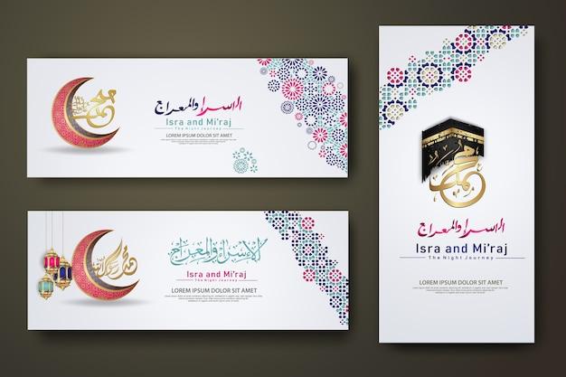 エレガントで未来的なイスラムデザインのグリーティングカードのセット