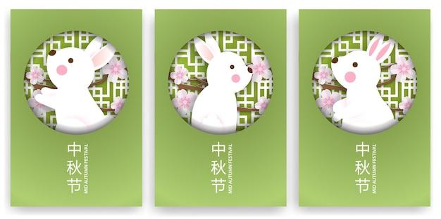 Набор карточек фестиваля середины осени с милыми кроликами. китайский перевод праздник середины осени. Premium векторы