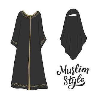 이슬람 여성 의류 세트