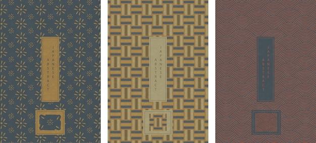 동양 일본 추상 패턴의 집합 프리미엄 벡터