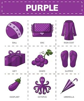 英語の紫色のオブジェクトと語彙のセット