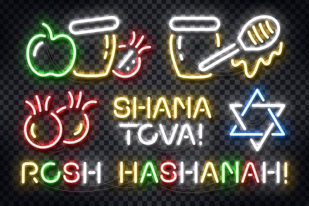 装飾と透明な背景の上を覆うためのシャナトヴァの現実的なネオンサインのセット。 rosh hashanah、ユダヤ人の年末年始の概念。