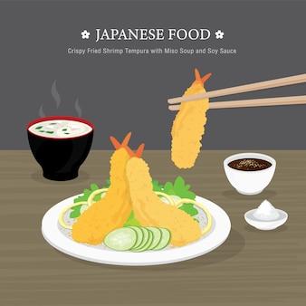 伝統的な日本料理のセット、クリスピーエビの天ぷら、味噌汁と醤油のセット。漫画イラスト