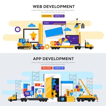 ウェブとアプリの開発のセット