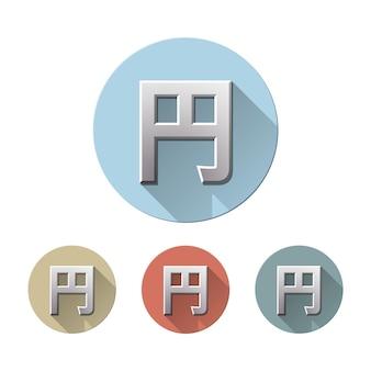 Набор символа валюты иены в японском иероглифе на плоских значках цветного круга, изолированных на белом. денежная единица знака валюты иена местного символа. финансовая, деловая и инвестиционная концепция. вектор