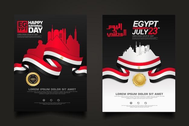 Установите плакат египет счастливый национальный день фон шаблон с элегантным ленточным флагом, золотой лентой круга и силуэт города египта. векторные иллюстрации