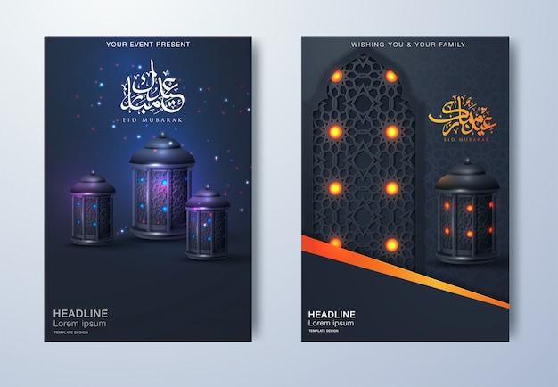 Set of ramadan kareem invitations